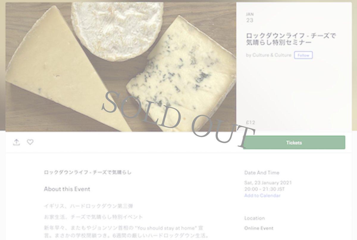 画像1: 1月23日 マティス先生 セミナー用チーズ「ロックダウンライフ - チーズで気晴らし」 (1)