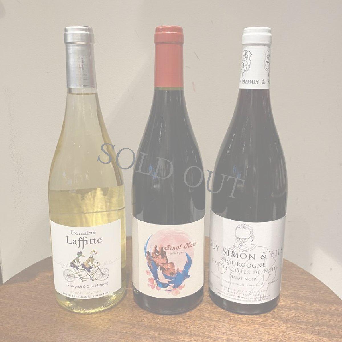 画像1: 【限定6セット】インスタライブ!ダニエルさんセット(ワイン3本)+チーズありなし選べます♪ (1)
