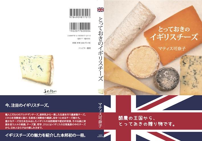 画像1: トーク会のみ:10月23日 マティス可奈子 「とっておきのイギリスチーズ」出版記念! オンライントーク会 (1)
